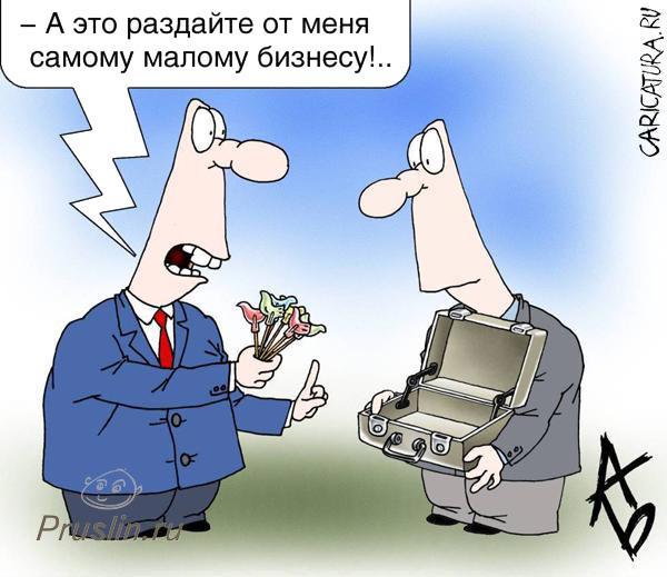 Малый бизнес в России. Опасности