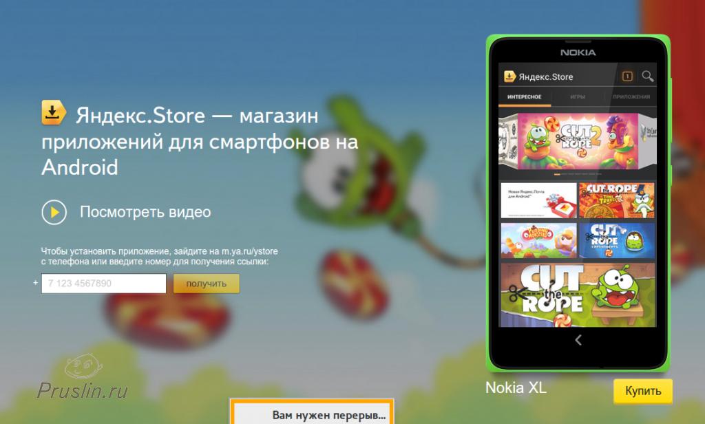 Yandex store Магазин приложений