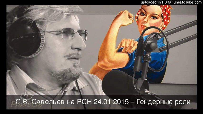 С.В.Савельев vs Феминистка. Гендендерные роли