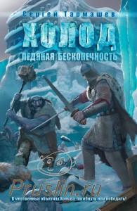 Холод книги Сергея Тармашева