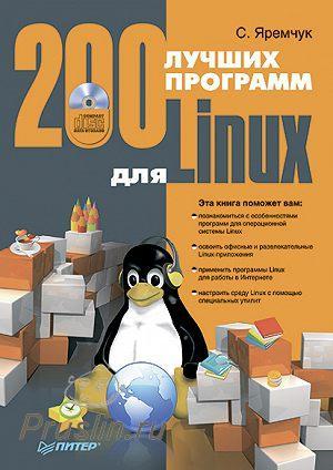 Книга. Сергей Яремчук. 200 лучших программ для Linux