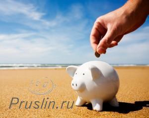 Деньги на отпуск