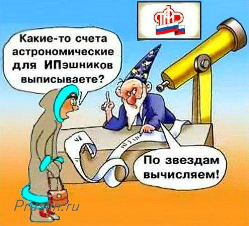 Пенсионные страховые поборы с предпринимателей как один из инструментов уничтожения малого бизнеса в России.