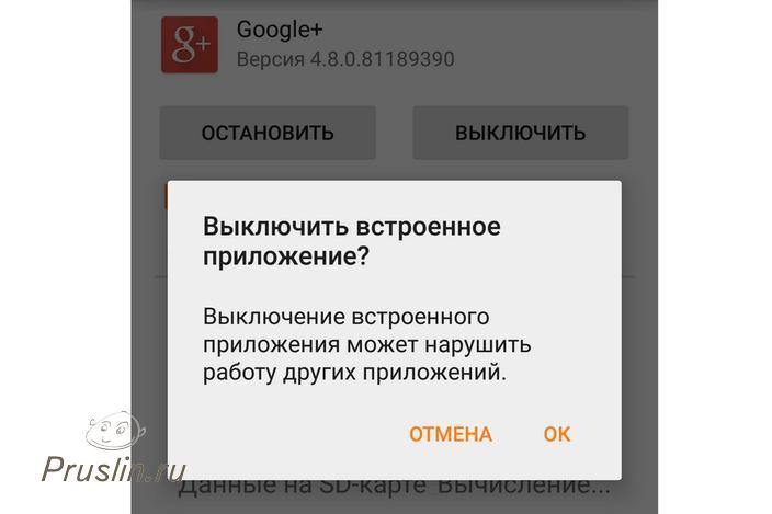 Отключение приложений в Android