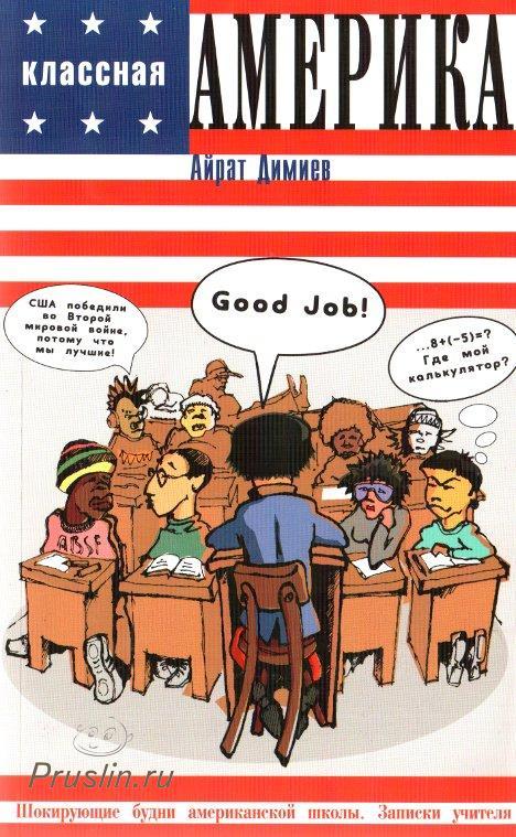 Айрат Димиев «Классная Америка». Об образовании у нас и в Америке.