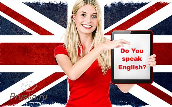 Английский язык: как выучить его самостоятельно?