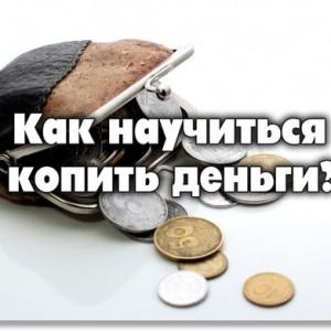 Деньги, финансы