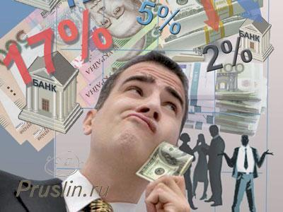 Как банкиры хитрят со ставками по вкладам