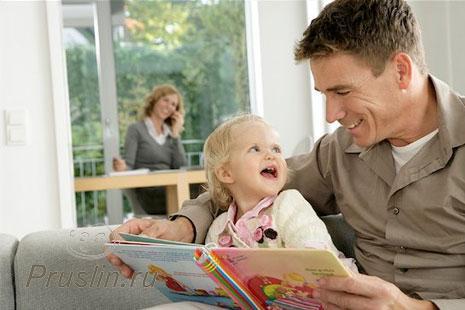 папа с дочкой и книгой