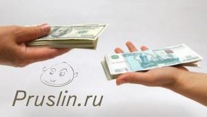 хранении будущих денег на ипотеку в иностранной валюте