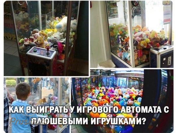 Как выиграть у автомата с плюшевыми игрушками?