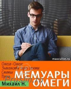 """""""Мемуары омеги"""" Н. Михаил"""