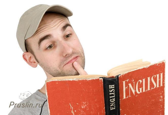 Английский язык: самостоятельное обучение и правильный выбор методики