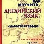 """Бодров Николай """"Как изучить английский язык самостоятельно. Нестандартные приемы самообучения."""""""