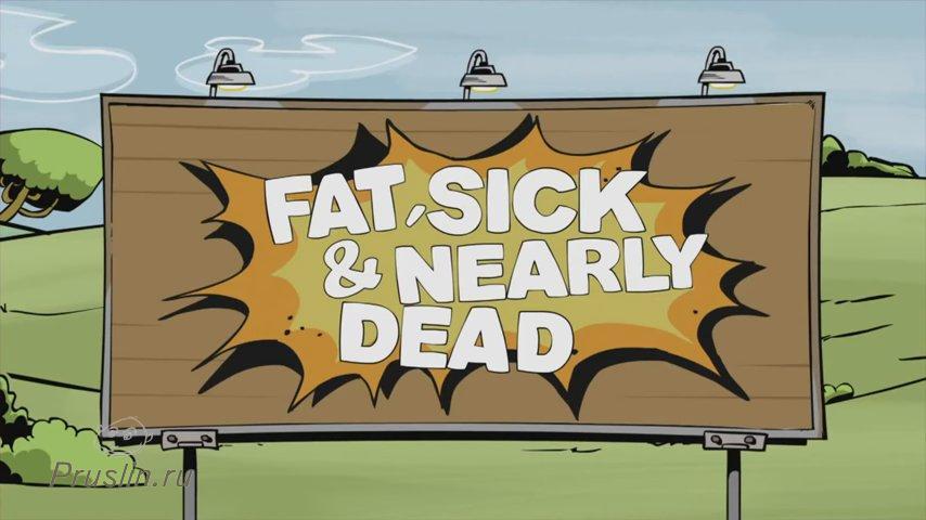 Толстый, больной и почти мёртвый 2 серии