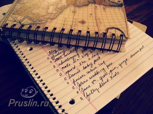 4. Запишите ваши идеи