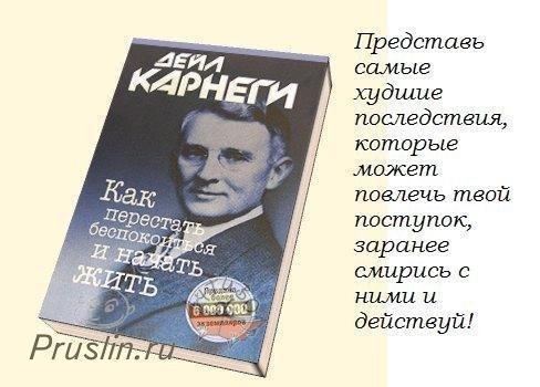 """Книга Дейла Карнеги """"Как перестать беспоиться и начать жить"""""""
