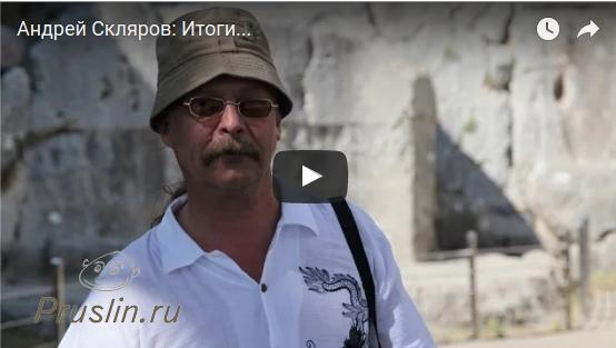 Андрей Скляров: Итоги…