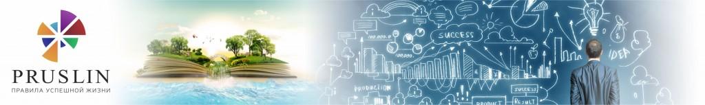 Pruslin.Ru Правила Успешной жизни | Саморазвитие и Самосовершенствование