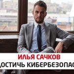 Илья Сачков Как достичь кибербезопасности