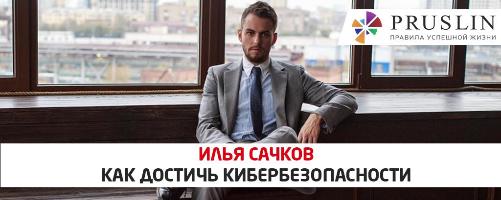 Илья Сачков. Как достичь кибербезопасности