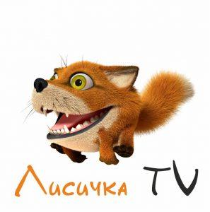 Лисичка TV