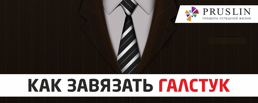 Как завязать галстук пошагово. 3 Видео