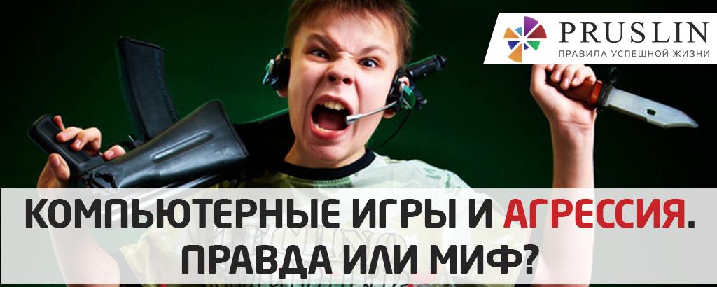 Компьютерные игры и агрессия. Правда или миф?