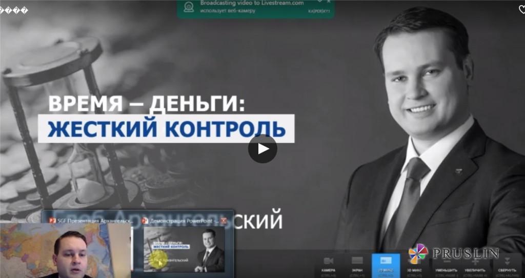 Видеозапись вебинара «Время - деньги: жесткий контроль»