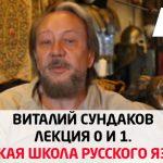 Виталий Сундаков. Лекция 0 и 1. Русская школа русского языка