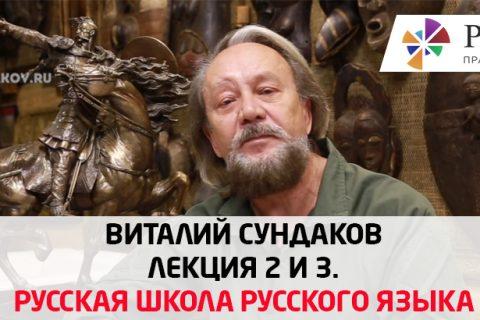 Виталий Сундаков - Русская Школа Русского Языка. Урок 2 и 3