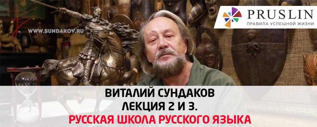 Виталий Сундаков — Русская Школа Русского Языка. Урок 2 и 3