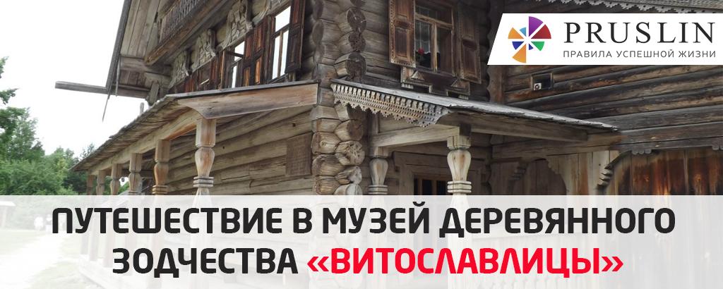 Витославлицы. Путешествие в музей деревянного зодчества