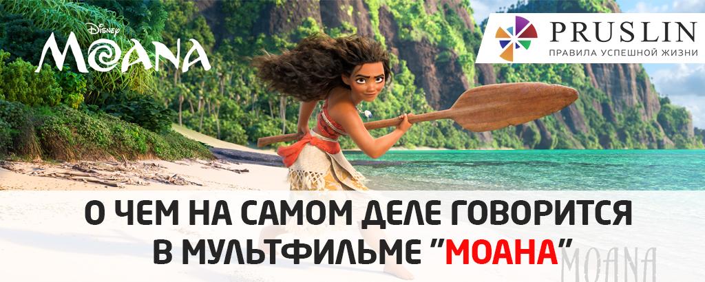 """О чем на самом деле говорится в мультфильме """"Моана"""""""