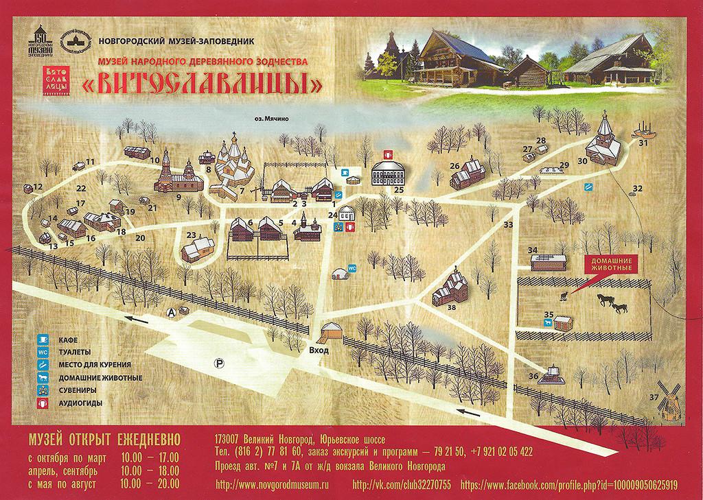 Какрта музея Витославлицы