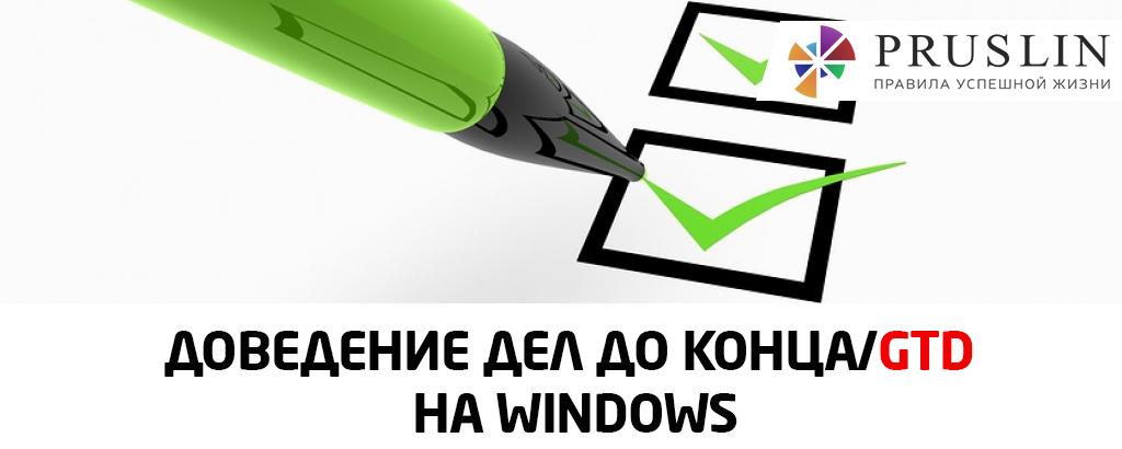 Доведение дел до конца/GTD на Windows: что я перепробовал и к чему пришел
