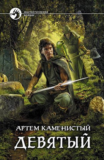 Артем Каменистый. «Девятый»