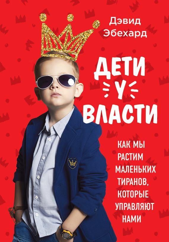 Дети у власти: как мы растим маленьких тиранов, которые управляют нами