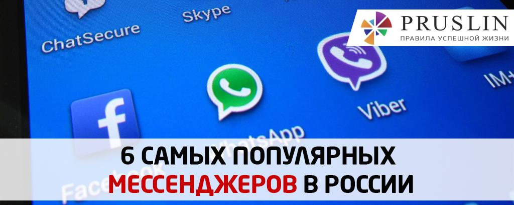 6 самых популярных мессенджеров в России