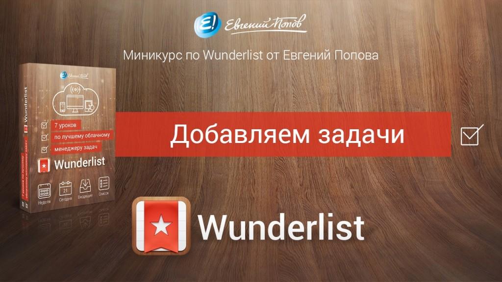 Как пользоваться Wunderlist. Видеоуроки