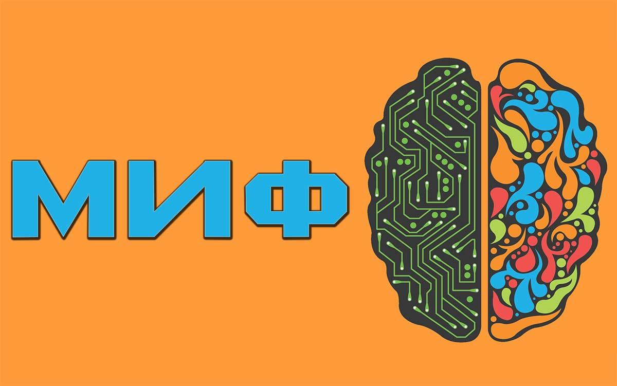 Теория разделения мозга