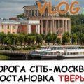 Дорога Санкт-Петербург-Москва остановка Тверь