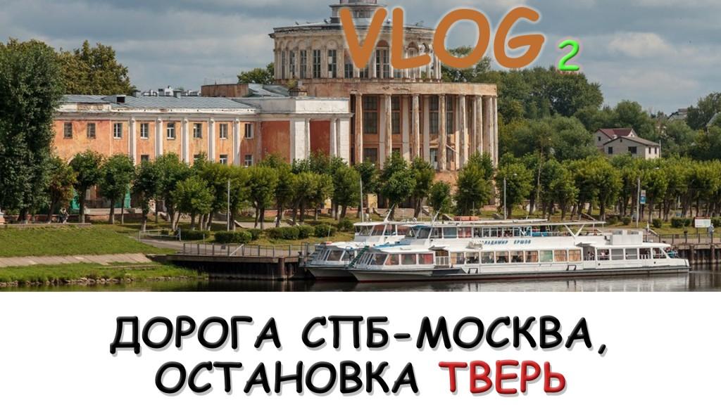 Путешествие в Москву продолжается, следующая остановка Тверь.