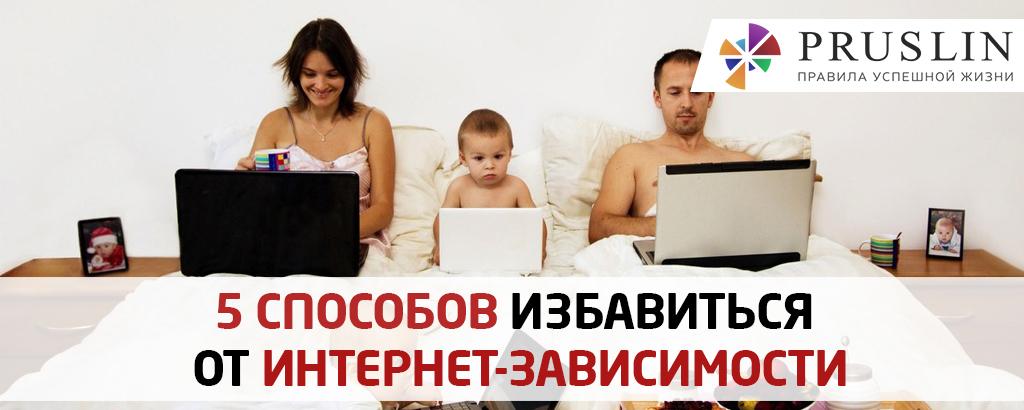 5 способов избавиться от интернет-зависимости