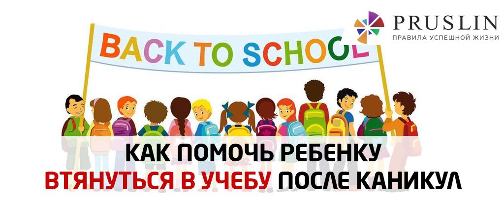 Как помочь ребенку втянуться в учебу после летних каникул