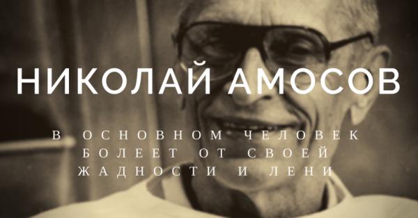 Николай Амосов: В основном человек болеет от своей жадности и лени