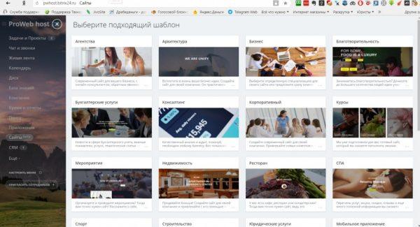 конструтор сайтов и лендингов появился появился bitrix24 CRM