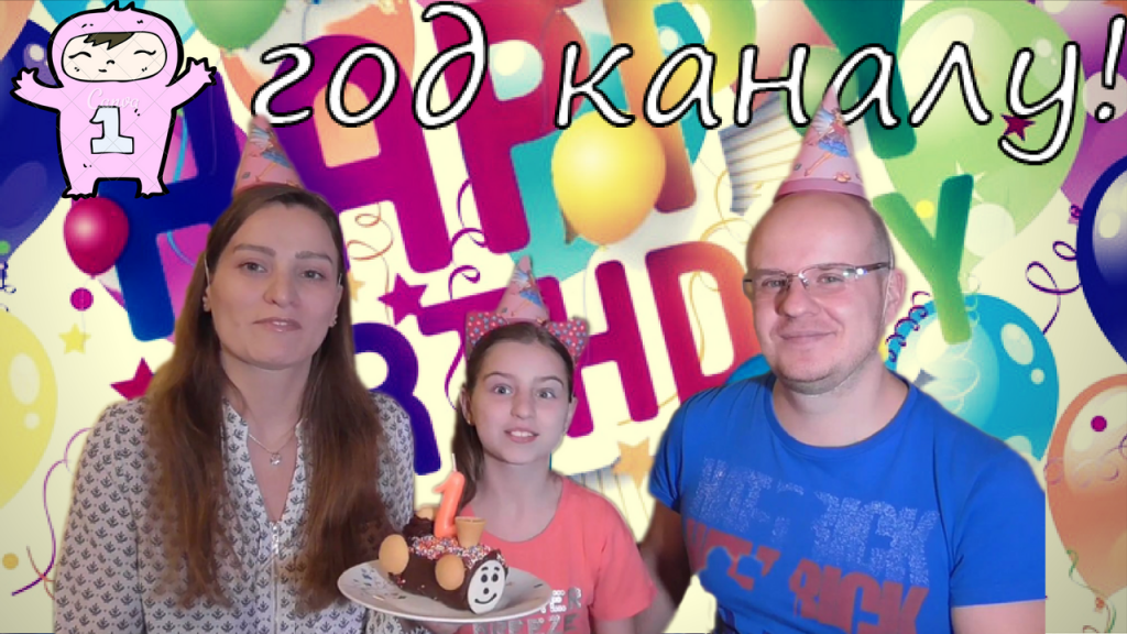День рождения наших YouTube каналов Prulsin'ы Live и Лисичка TV