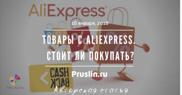 Товары с Aliexpress. Стоит ли покупать?