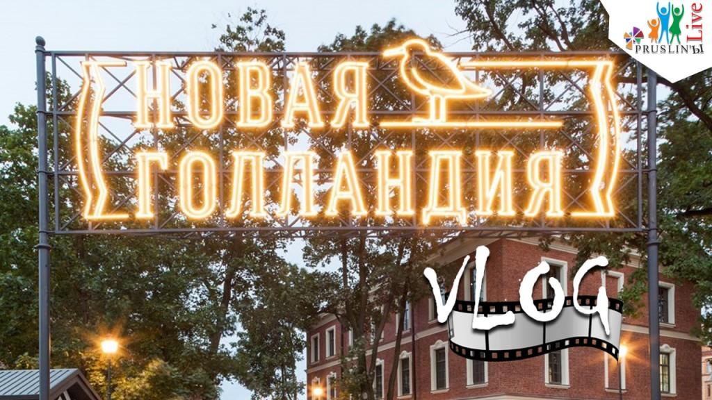 Наш обзор Новой Голландии в Санкт-Петербурге.